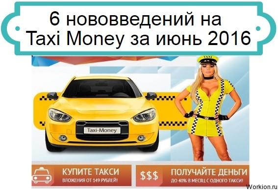 нововведения Taxi Money за июнь 2016