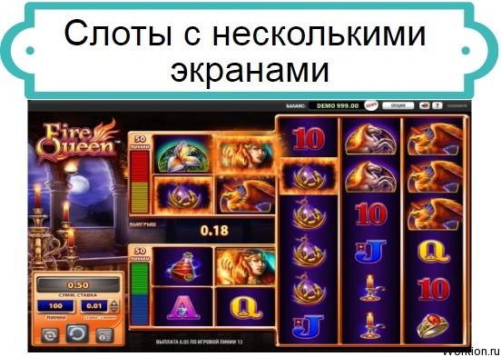 слоты с несколькими экранами
