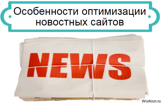 оптимизация новостных сайтов