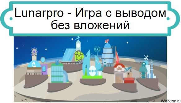 игра Lunarpro