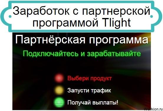 партнерка Tlight