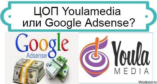 Youlamedia или Adsense
