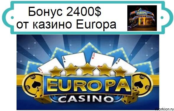 europa казино зеркало