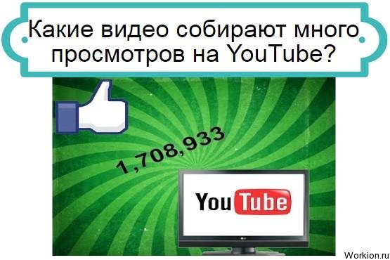 много просмотров на YouTube
