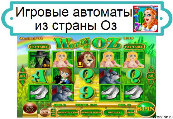 Игровые автоматы из страны Оз