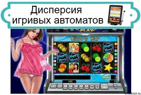 дисперсия игровых автоматов