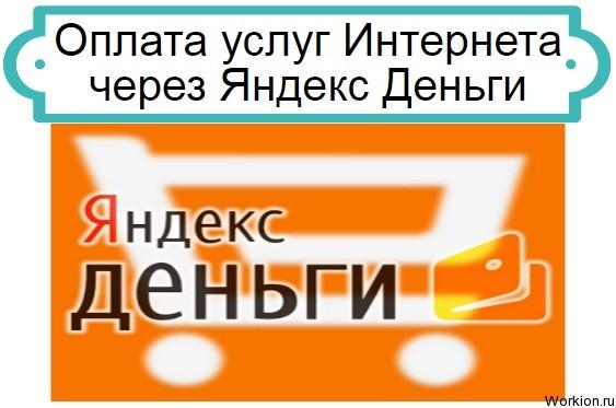 Оплата Интернета за Яндекс Деньги