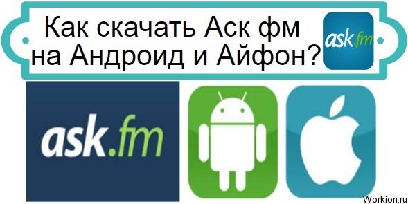 скачать Аск фм на Андроид и Айфон