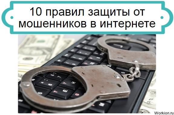 защита от мошенников в интернете