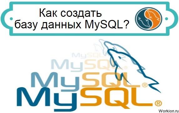 создать базу данных MySQL
