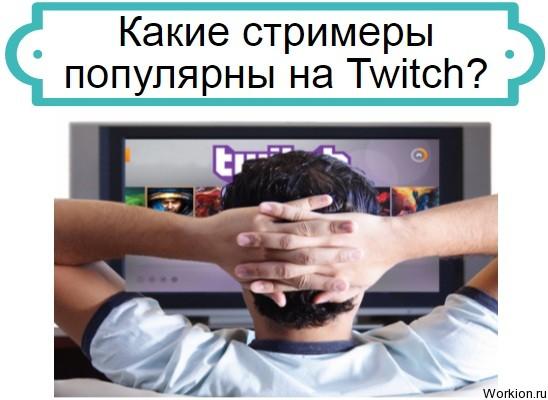 популярные стримеры на Twitch