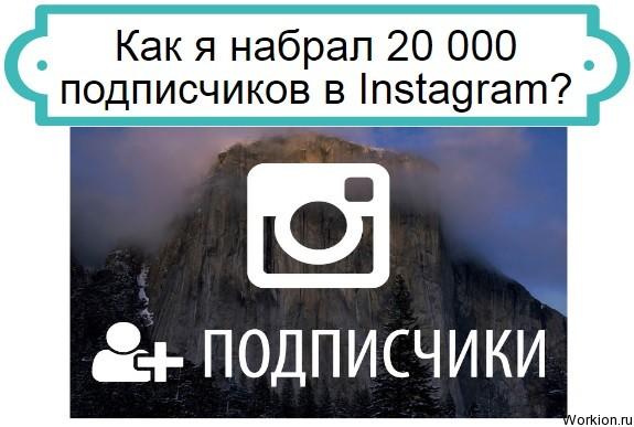 20 000 подписчиков в Instagram