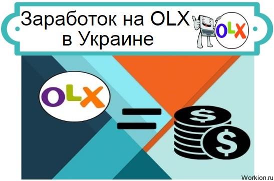 Заработок на OLX