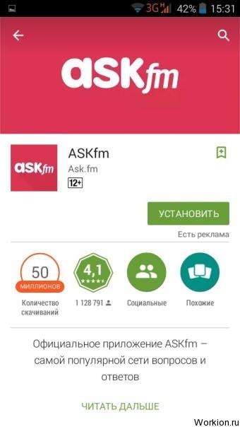 программа для андроид накрутка инстаграм