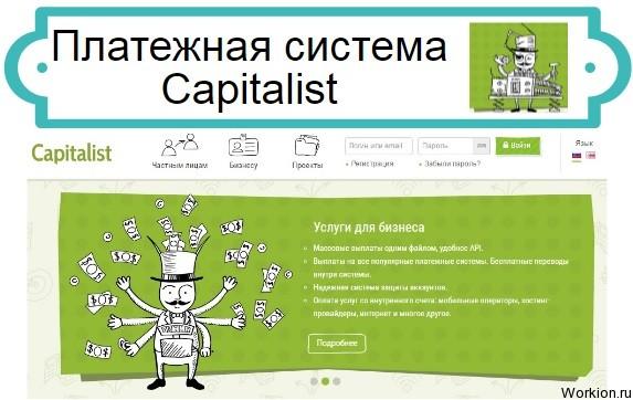 платёжка Capitalist