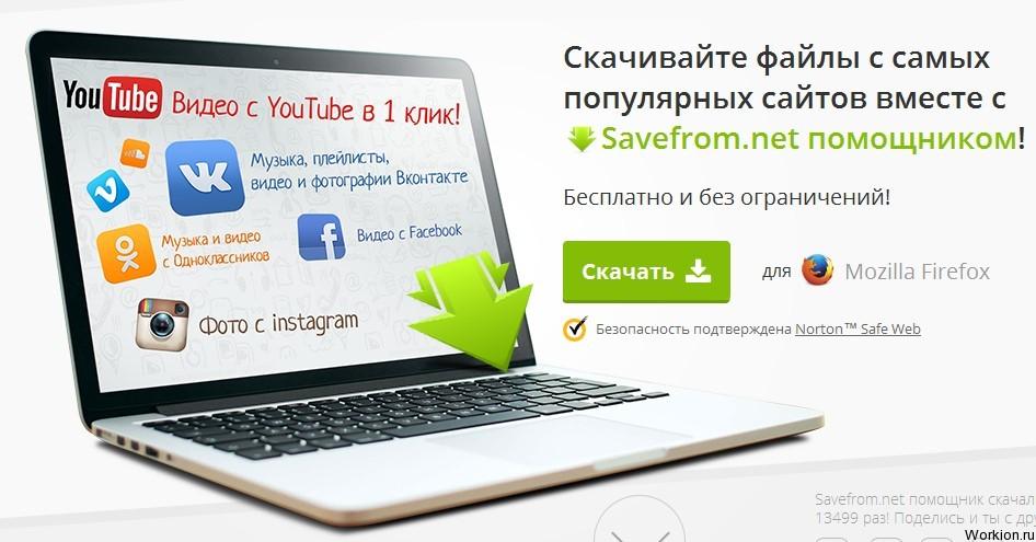 Скачать видео с ask fm на компьютер