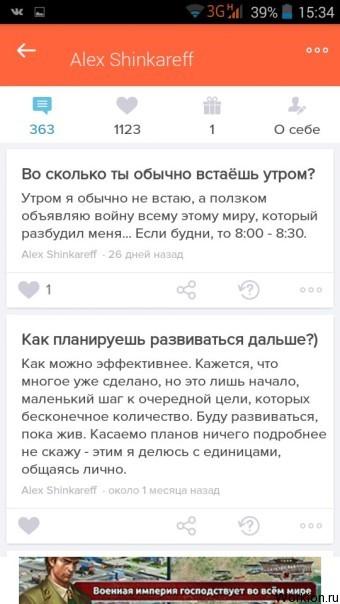 накрутка инстаграм приложение на андроид