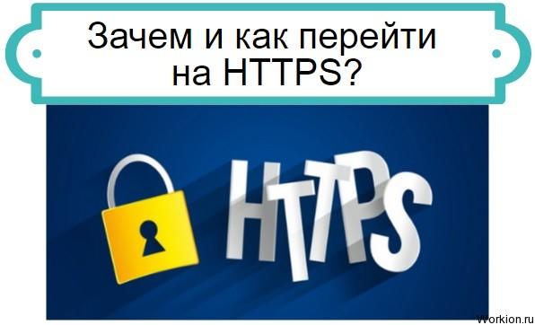 как перейти на HTTPS