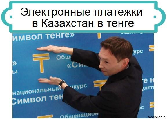 Электронные платежки в Казахстан