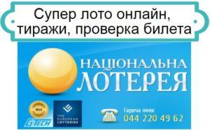 Выдохнул Онлайн Лотерея Украина позднее сообразил