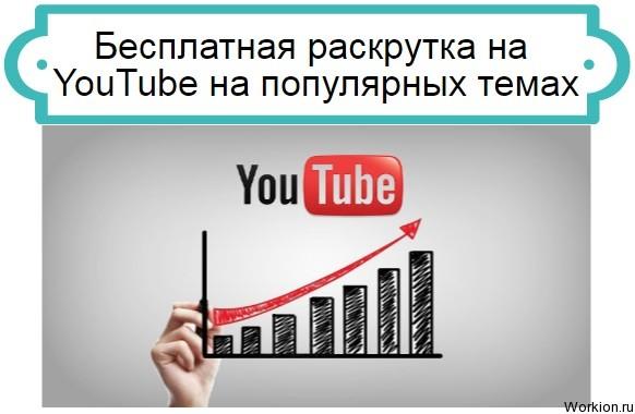 Бесплатная раскрутка на YouTube