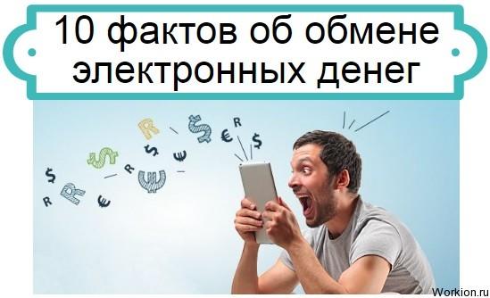 об обмене электронных денег