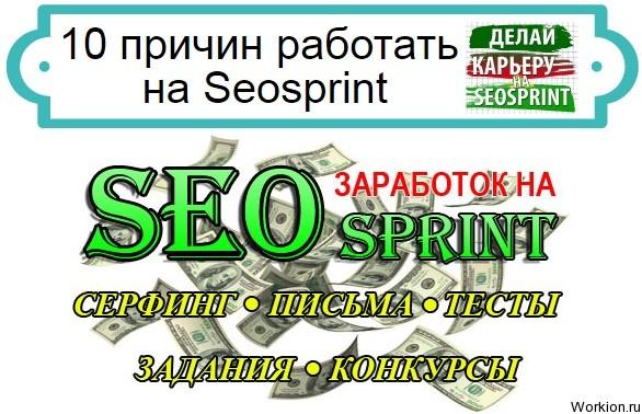 причины работать на Seosprint