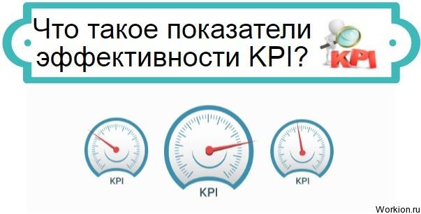 показатели эффективности KPI