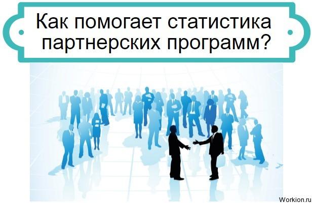 статистика партнерских программ