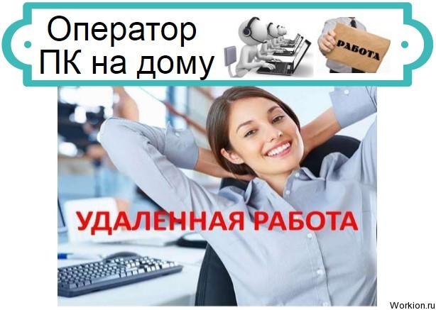Оператор ПК на дому