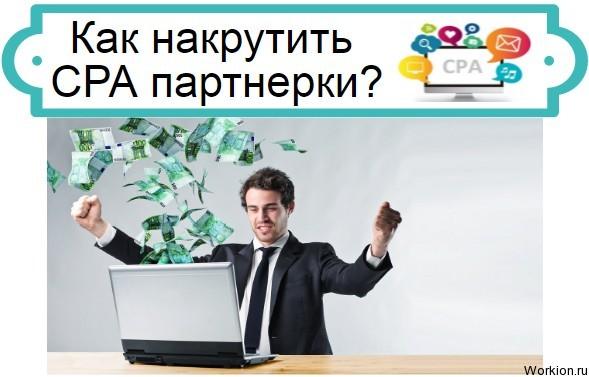 накрутить CPA партнерки