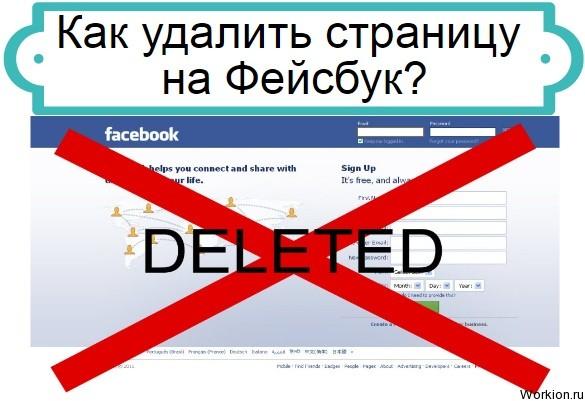 удалить страницу на Фейсбук