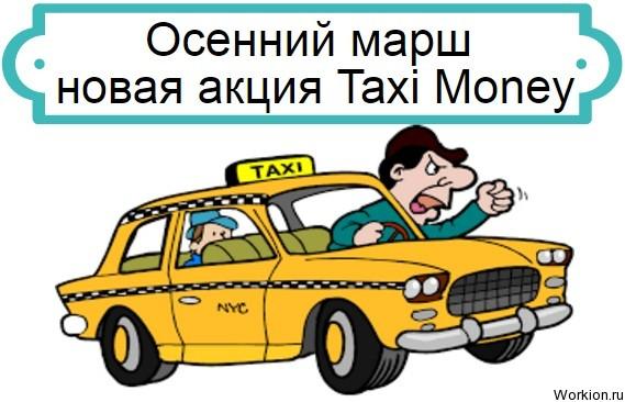 Осенний марш Taxi Money