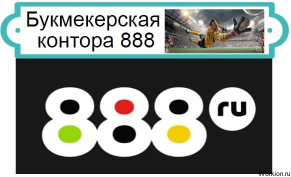 букмекер 888