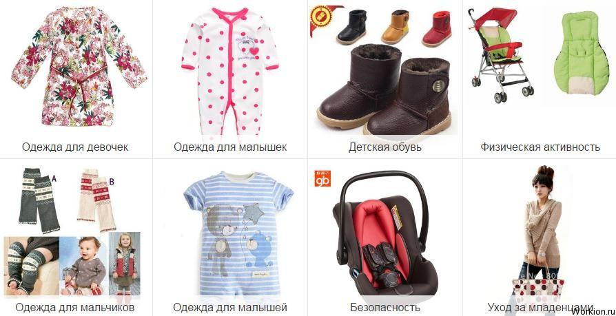 3 лучших партнерки детских товаров   Workion.ru 9ef4d010df4