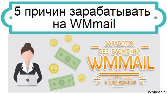 причины зарабатывать на Wmmail