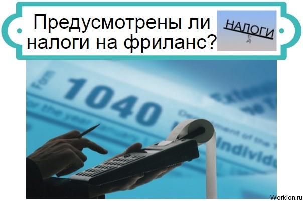 налоги на фриланс
