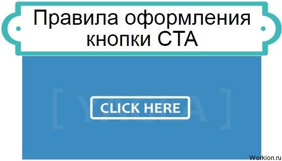 оформление кнопки CTA