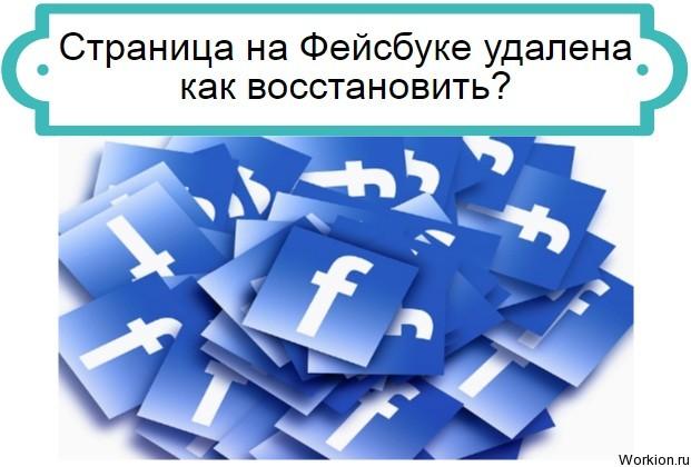 Как восстановить аккаунт фейсбук
