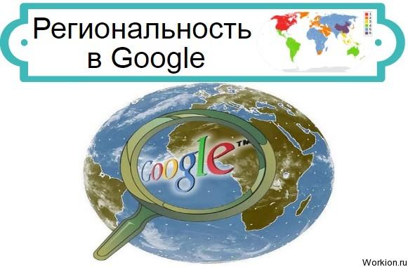 Региональность в Google