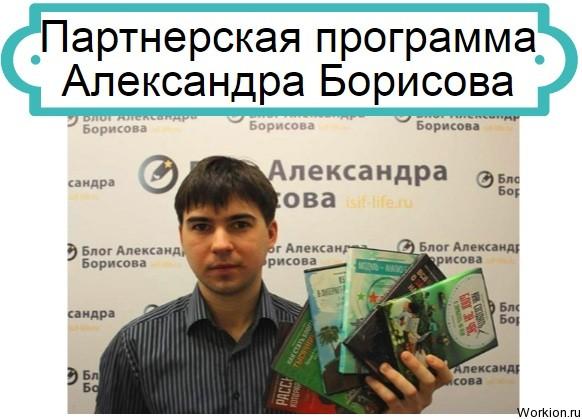 партнерка Александра Борисова