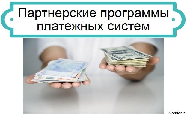 партнерки платежных систем