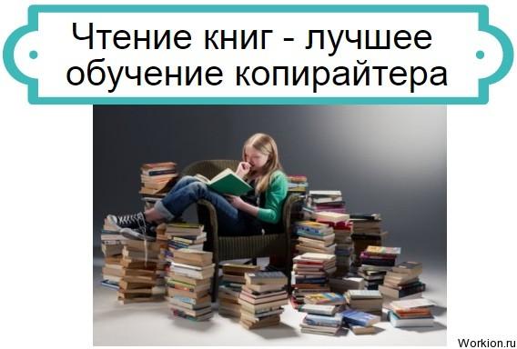 Чтение книг для копирайтера