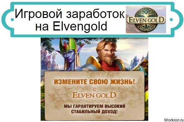 Elvengold