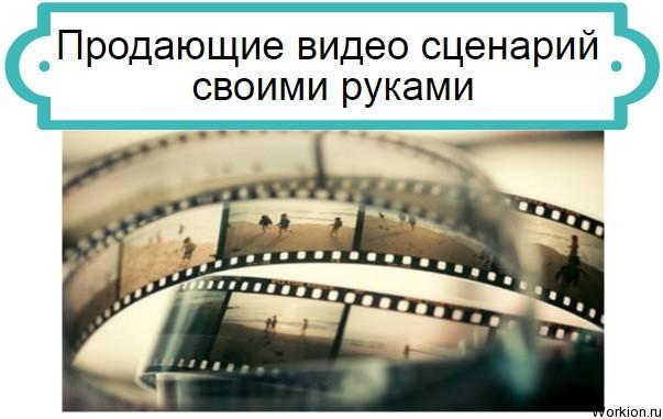 Продающие видео сценарий