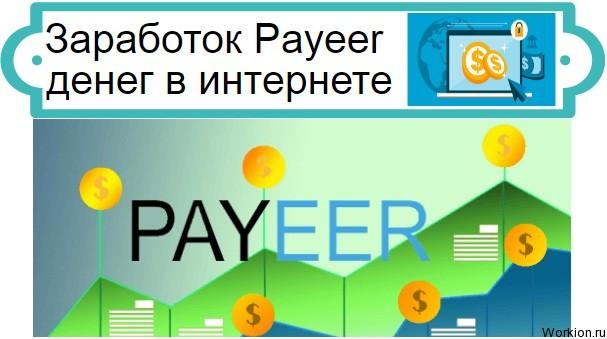 Заработок Payeer денег