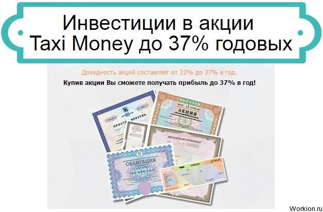 Инвестиции в акции Taxi Money