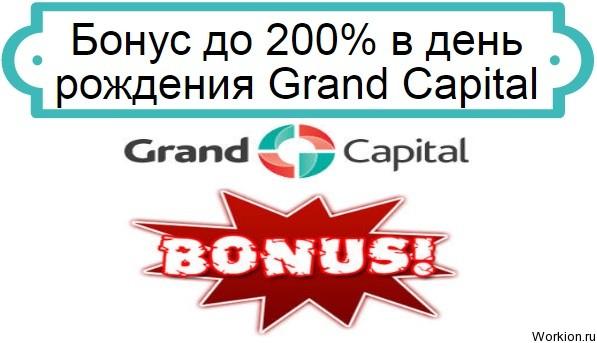 бонус до 200% на Grand Capital
