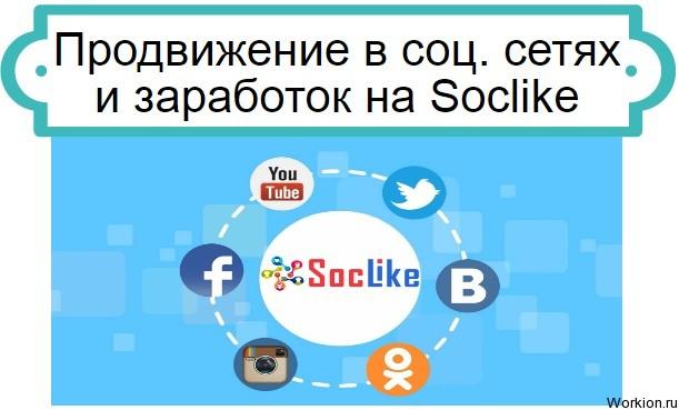 заработок на Soclike