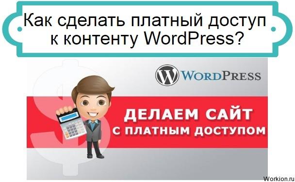 платный доступ WordPress